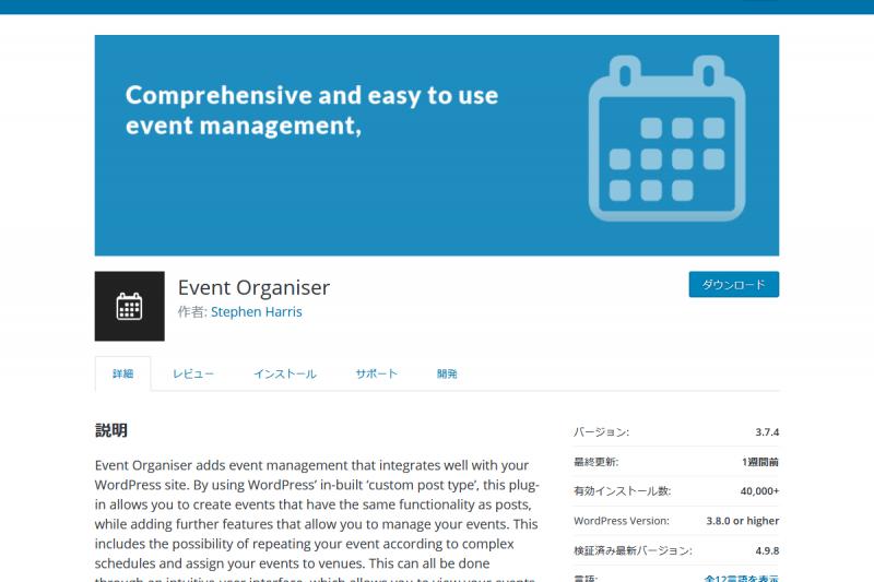 WordPressプラグイン「Event Organiser」のアイキャッチ画像