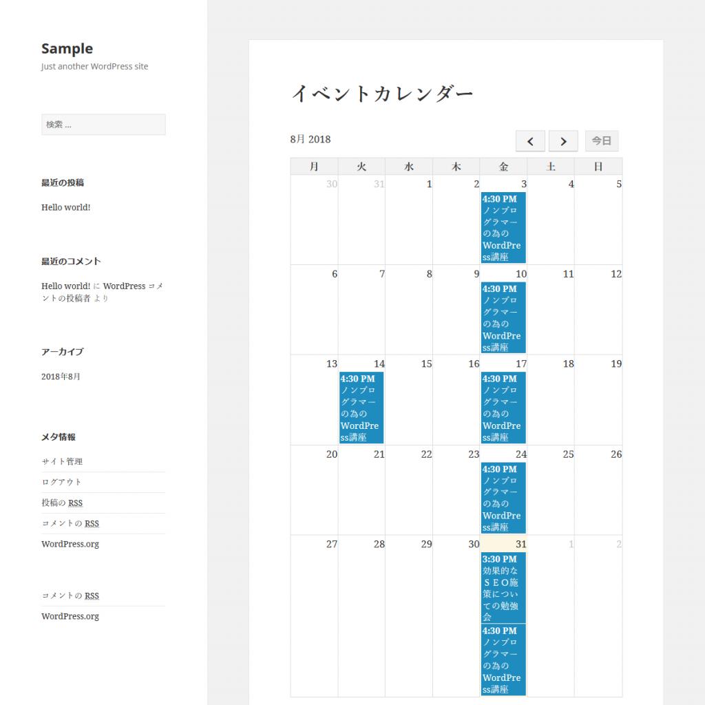 Event Organiserでイベントカレンダーを表示させたところ