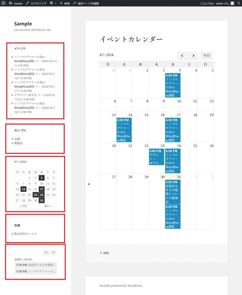 Event Organiserのカレンダーのサイドバー部分の表示