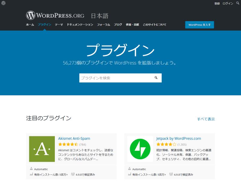 WordPressプラグインの公式ページのアイキャッチ画像