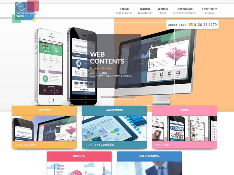 ホームページの表側にはコンテンツやデザインがあります。