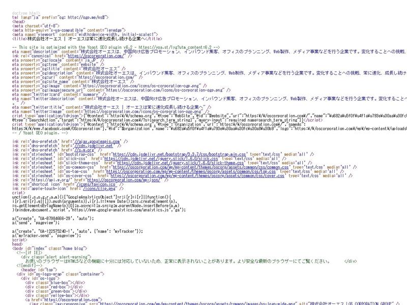 ホームページの裏側にはHTMLと呼ばれる文書があります。