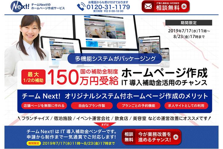 IT導入補助金で最大150万円受給のチャンス