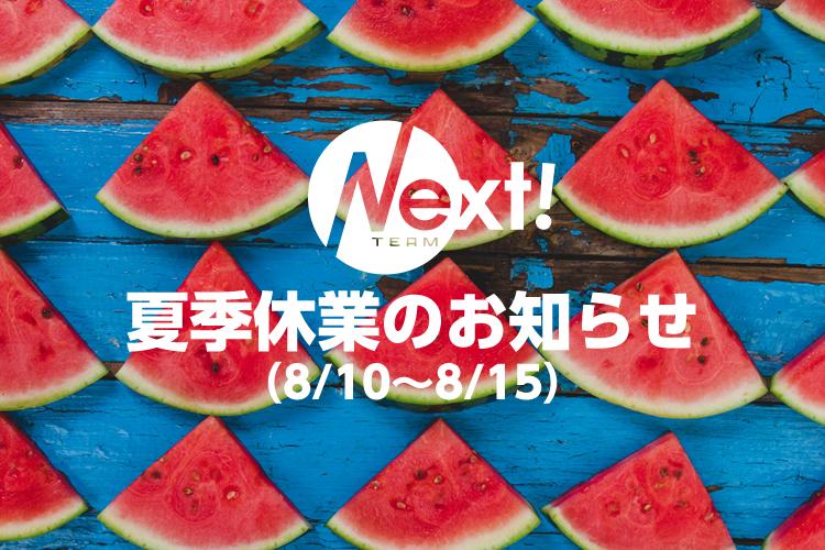 チームNext!夏季休業(8/10~8/15)のお知らせ