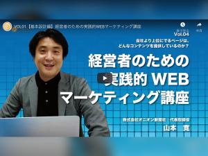 動画で学ぶWebマーケティング 経営者のための実践的Webマーケティング講座