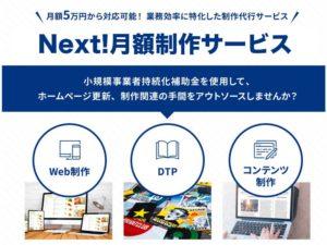 Next!月額制作サービス