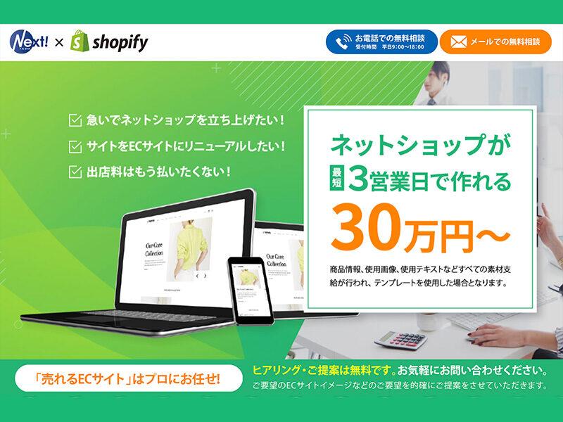 ShopifyでECサイトを作りましょう