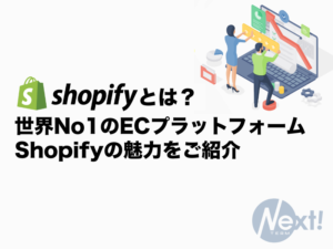 Shopify とは?