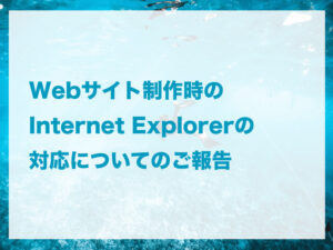IE11非対応のお知らせ