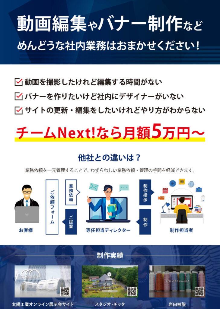 チームNext!の月額定額サービス