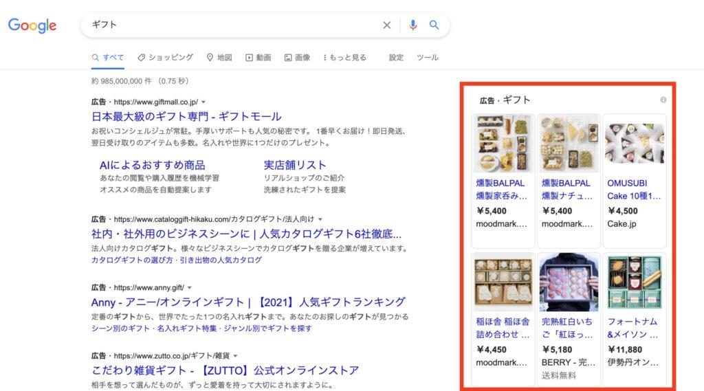 Googleショッピングに無料で広告掲載が可能