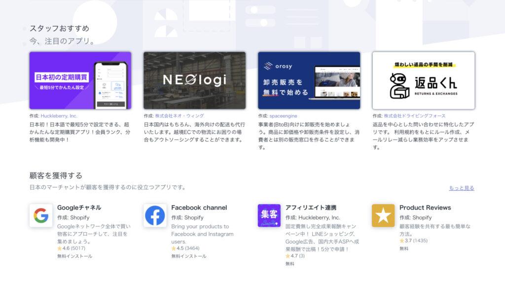 Shopifyのアプリは5300種類以上