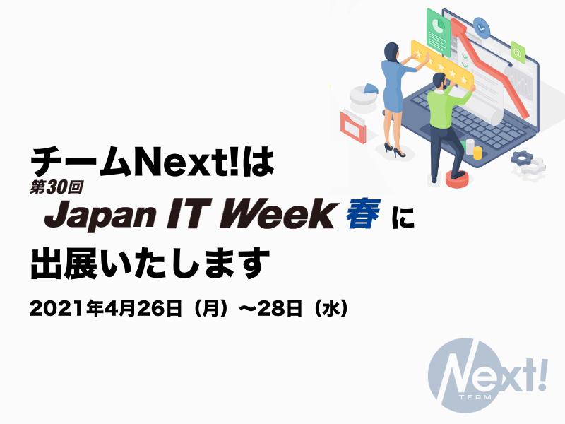チームNext!は、Web & デジタル マーケティング EXPO【春】に参加いたします