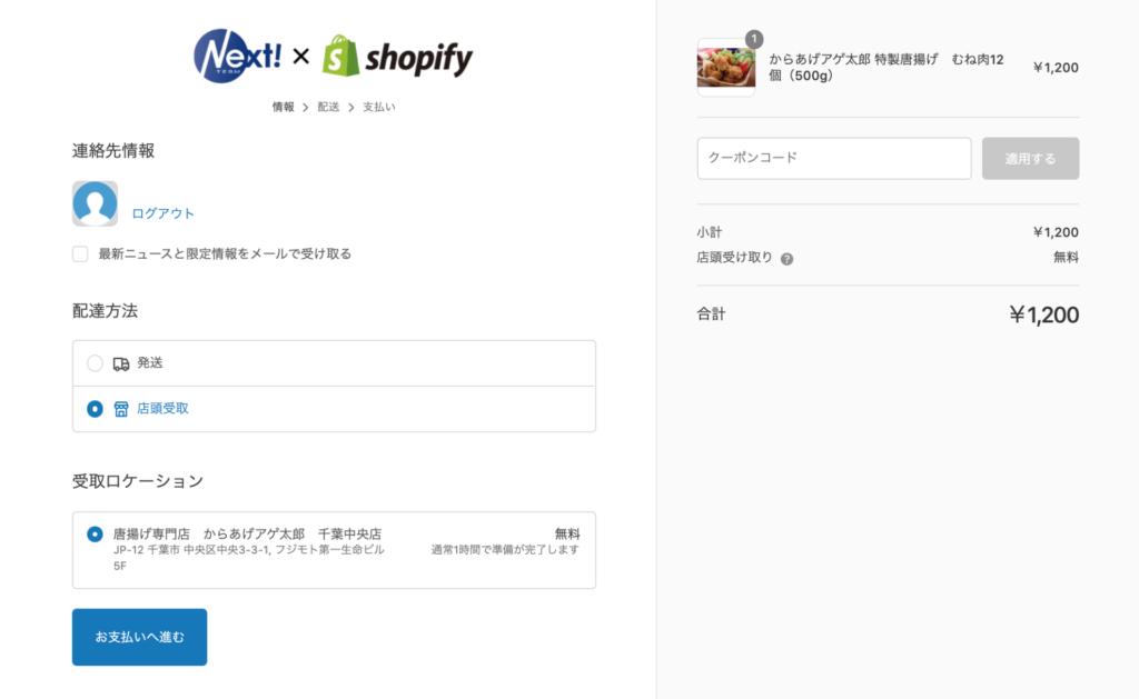 Shopifyでテイクアウト(お取り置きサービス)を実現する方法。決済時の画面イメージ