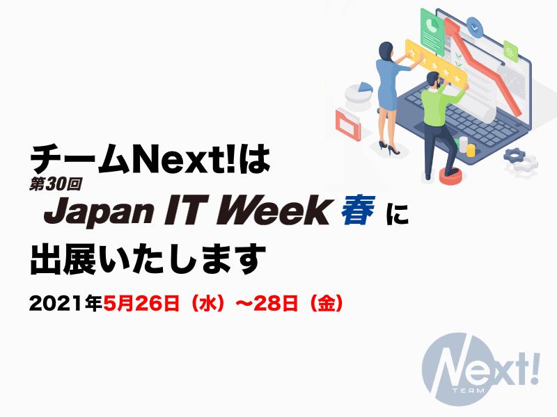 5月26日〜28日に開催されるWeb&デジタルマーケティング EXPO【春】に出展いたします