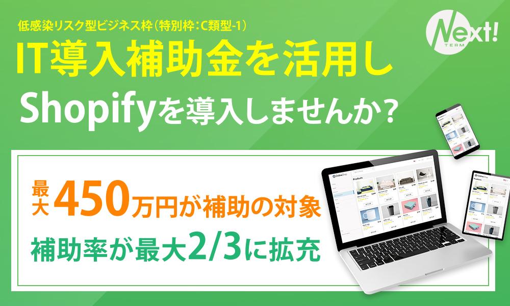 shopify_lp_b_ol
